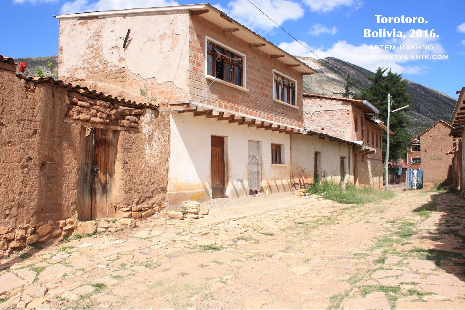 Улица в боливийской деревне