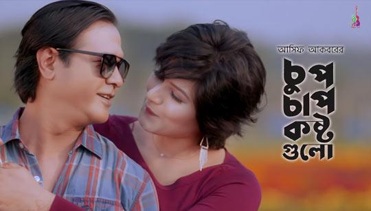 Chup Chap Koshto Gulo Lyrics by Asif Akbar Bangla Song 2019