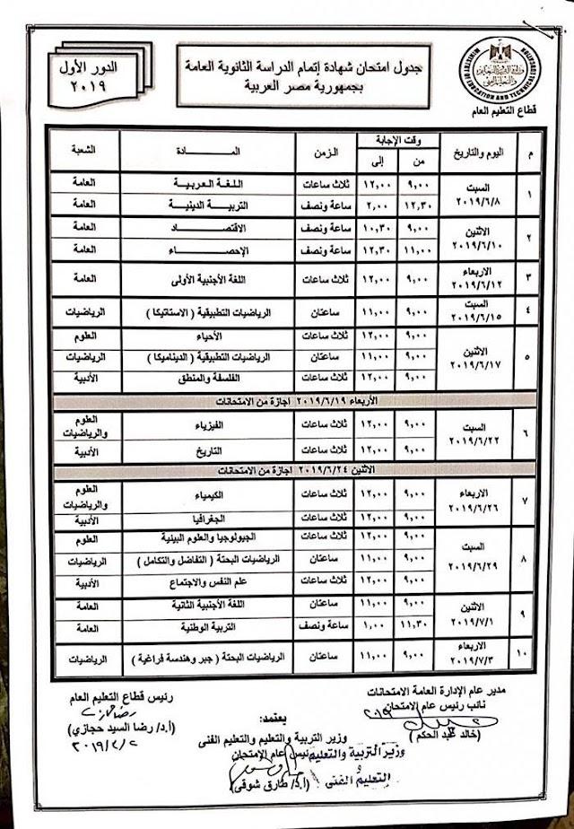 جدول امتحانات الثانوية العامة 2019 موقع وزارة التربية والتعليم