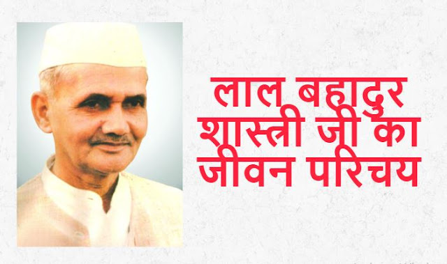 Biography of Lal Bahadur Shastri