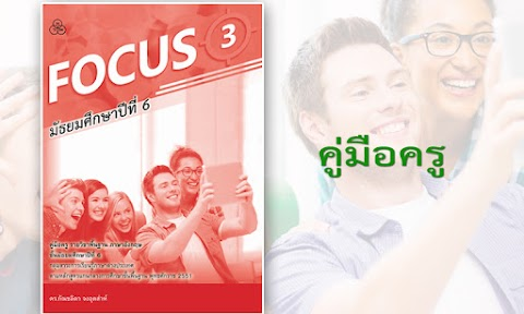 FOCUS 3 Manual