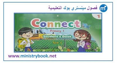 كتاب اللغة الانجليزية للصف الاول الابتدائي ترم اول 2018-2019-2020-2021