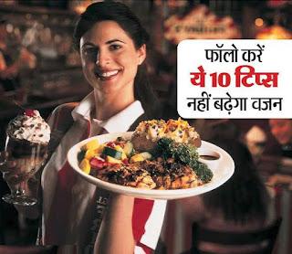 रेस्टोरेंट्स में खाने के 10 टिप्स जो वजन को रखे कण्ट्रोल में