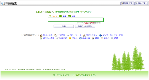 leafbank_20110203.png