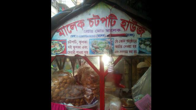 Bhaojanilasaha-street-only-100-pako-Teheriyo-cock-to-Malek-Chattatati-at-the-house