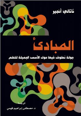 تحميل كتاب  المبادئ .PDF برابط مباشر