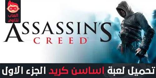 تحميل لعبة اساسن كريد كاملة Download Assassin's Creed Repack