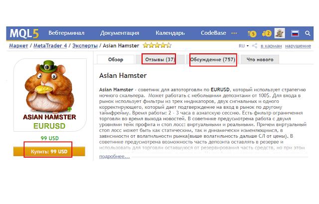 Asian Hamster обзор торгового робота