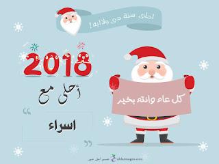 2018 احلى مع إسراء
