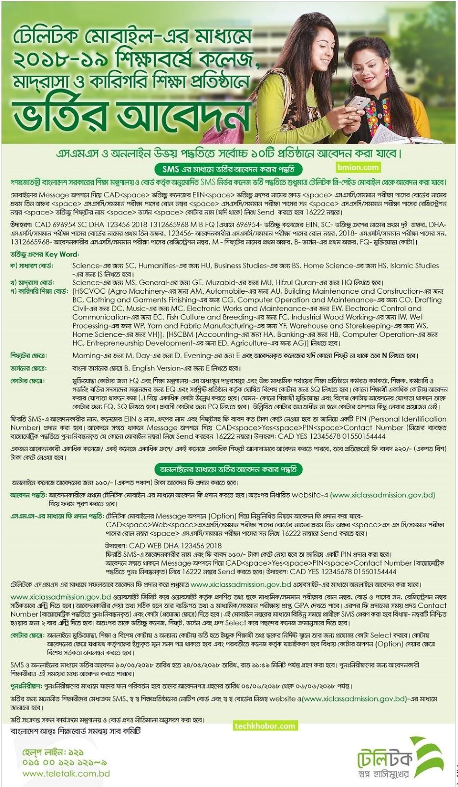 একাদশ-শ্রেণীতে-কলেজে-ভর্তির-আবেদন-নিয়মাবলী-প্রক্রিয়া-২০১৮-চলবে-১৩-২৪মে-২০১৮