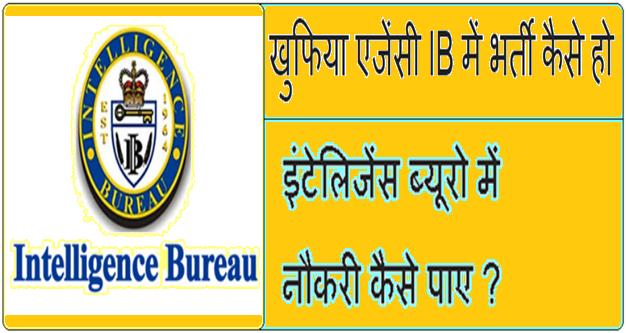 Intelligence Bureau me job kaise paye