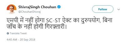 https://twitter.com/ChouhanShivraj/status/1042740368465309697
