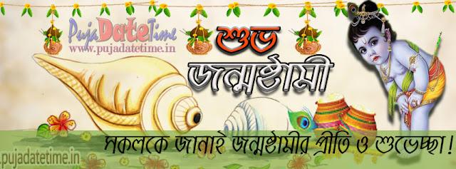 Bengali Krishna Janmashtami Facebook Cover