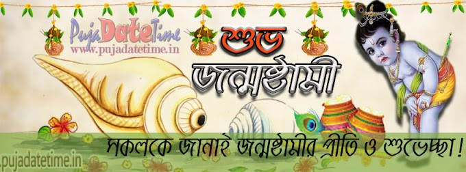 Bengali Krishna Janmashtami Facebook Cover Wallpaper, Image, Picture