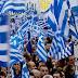 Εμπλοκή με τα συλλαλητήρια – Δήμος Αθηναίων: Δύο οι αιτήσεις, θα κάνουμε κλήρωση
