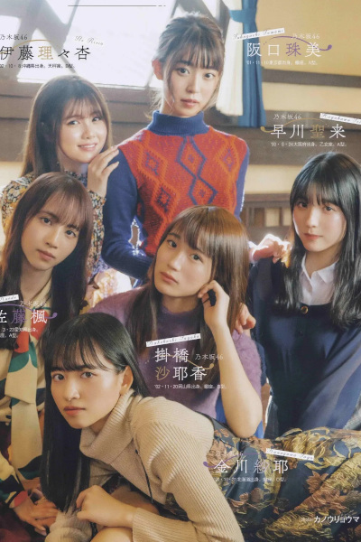 Nogizaka46 乃木坂46, B.L.T. 2020.02 (ビー・エル・ティー 2020年2月号)