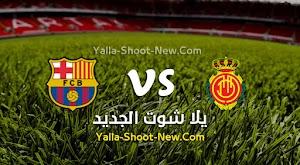 نتيجة مباراة برشلونة وريال مايوركا اليوم بتاريخ 13-06-2020 في الدوري الاسباني