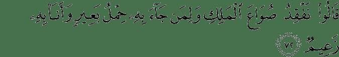 Surat Yusuf Ayat 72