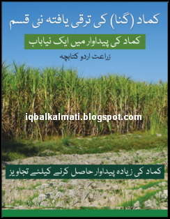 Sugarcane New Varieties And Types Urdu Booklet