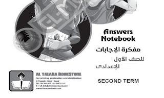 إجابات كتاب المعاصر لغة إنجليزية للصف الأول الإعدادي الترم الثاني