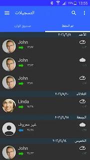 برنامج تسجيل المكالمات - مسجل المكالمات