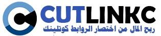 CUTlink  اختصار الروابط كوتلينك