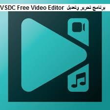 تنزيل برنامج VSDC Free Video Editor لتحرير وتعديل الفيديو
