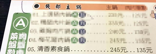 錢都日式涮涮鍋-新莊旗艦店素食菜單