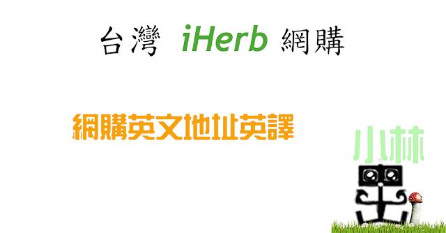 台灣iHerb中文地址