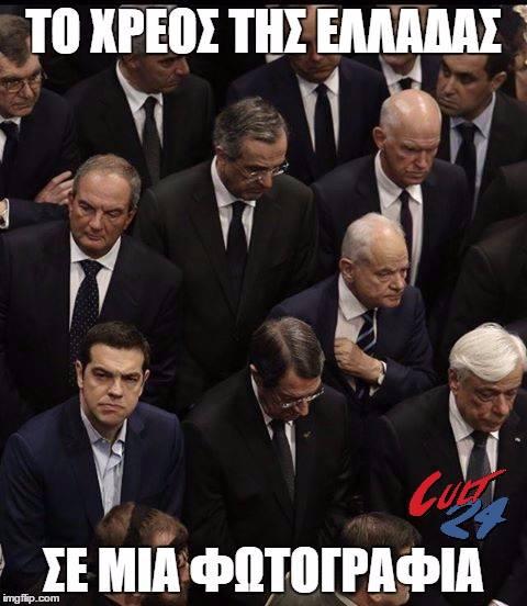 Το χρέος της Ελλάδας σε μια φωτογραφία. Εντάξει λείπουν μερικοί... ( Ο τύπος με τις ελιές λείπει...)