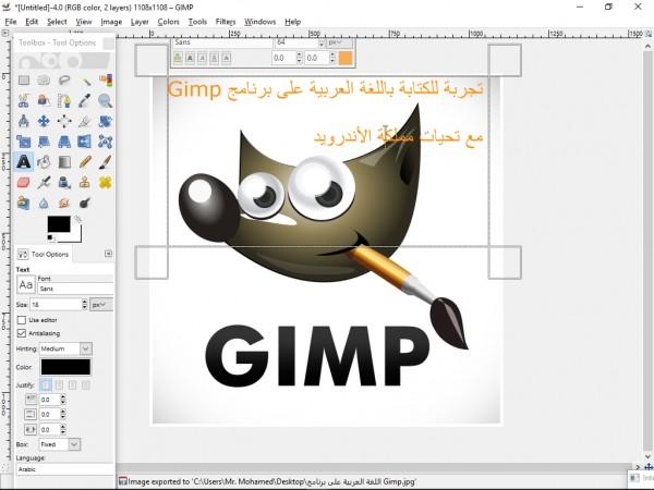 الكتابة باللغة العربية على برنامج Gimp