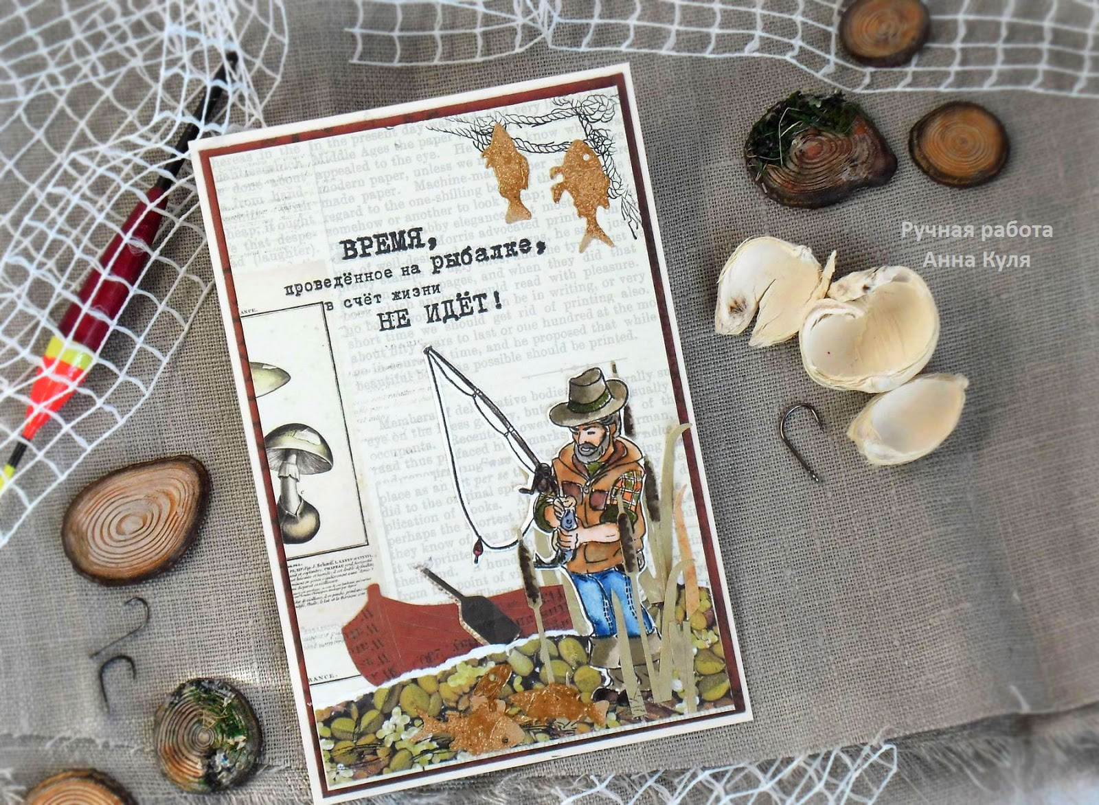 Скрапбукинг открытки для рыбака, спасибо