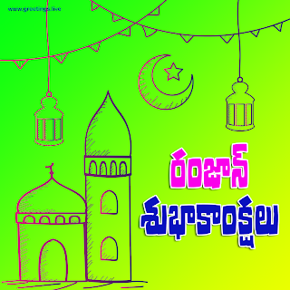 రంజాన్ లేదా రమదాన్ Ramzan Subhakankshalu Telugu greetings hand drawn mosque lanterns Crescent moon,line art,green gradient