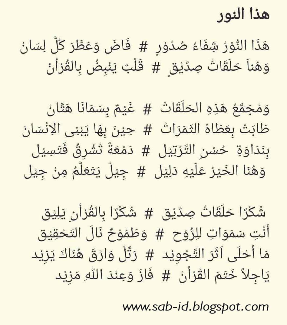 Teks Lirik Sholawat Hadzan Nuru