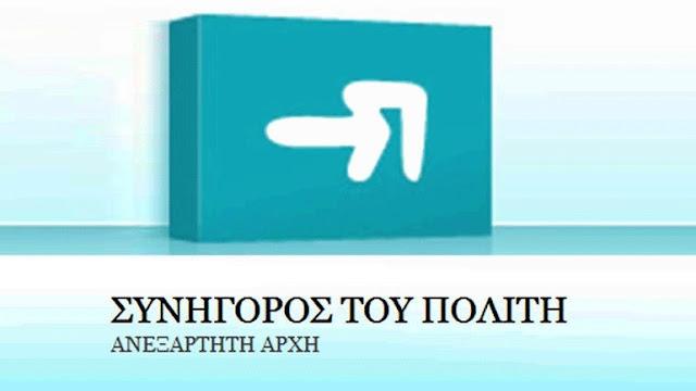 Ο Συνήγορος του Πολίτη στο Ναύπλιο για αυτοψία
