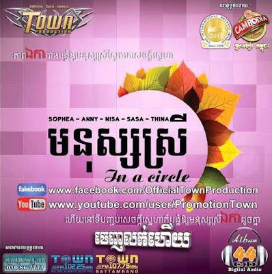 Town CD Vol 44