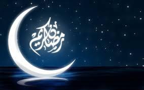 تحميل حمل امساكية رمضان 2017-1438 فى مصر وجميع الدول الاسلامية