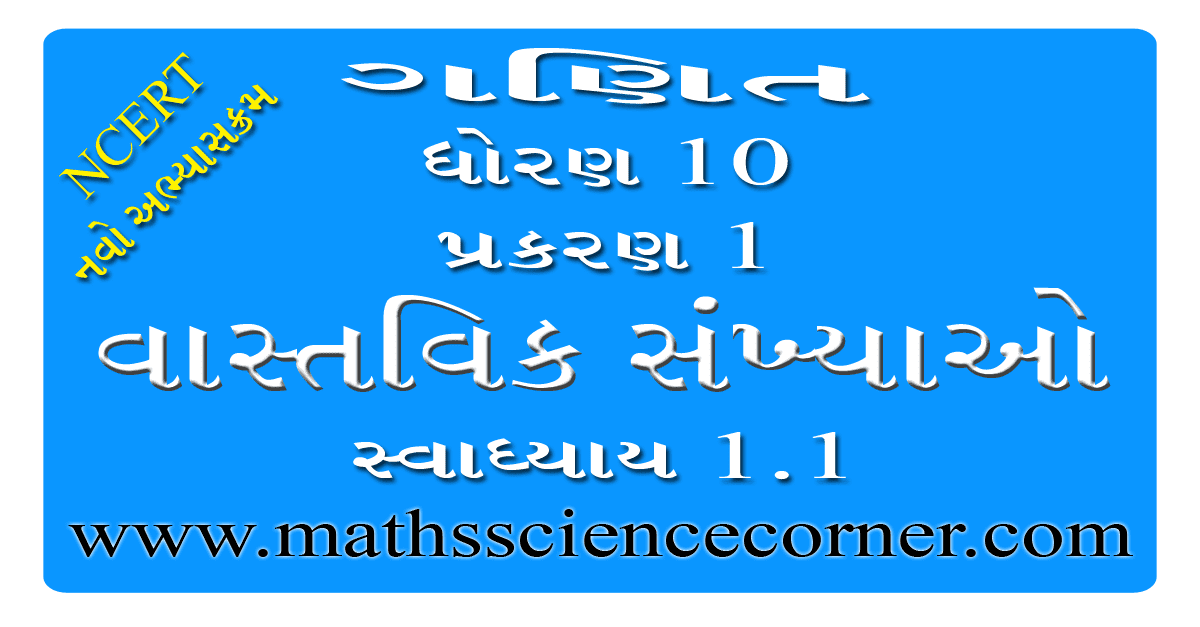 Maths Std 10 Swadhyay 1.1