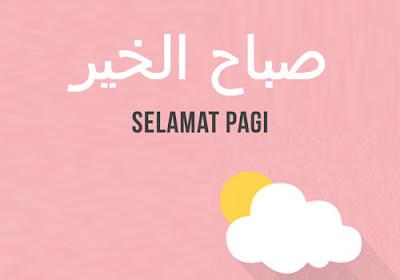 Bahasa Arab Selamat Pagi