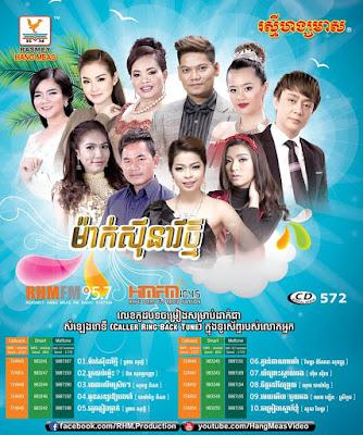 RHM CD Vol 572 | Khmer New Year 2017