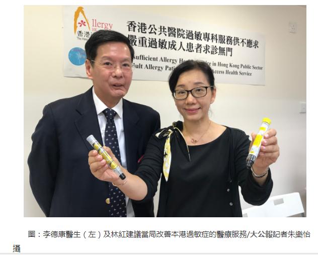 Hong Kong allergy, asthma, eczema blog, 過敏, 哮喘, 濕疹