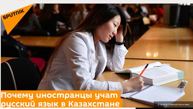 русский язык в казахстане