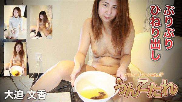 UNCENSORED Unkotare ori10394 素人自然便 大迫 文香 35歳 Fumika Osako, AV uncensored