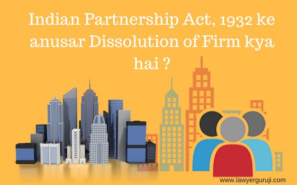 Indian Partnership Act, 1932 ke anusar Dissolution of Firm kya hai ?