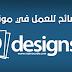 نصائح للعمل في موقع 99دزاين - 99designs