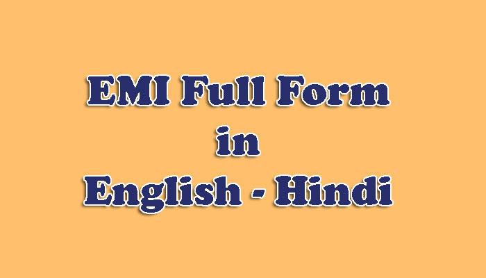 EMI Full Form in Hindi -  ई.एम.आई का पूरा नाम क्या है ?
