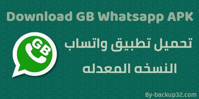 تحميل تطبيق واتساب المعدل لجميع هواتف الاندرويد - GB Whatsapp apk