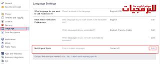 تفعيل خاصية كتابة البوست بلغات متعدده على الفيسبوك