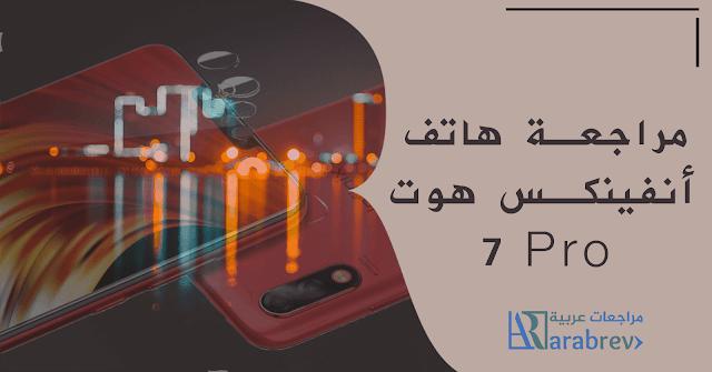 مواصفات وعيوب هاتف انفينكس هوت 7 برو