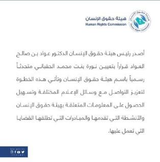من هى نورة الحقباني متحدثة رسمية لهيئة حقوق الإنسان في السعودية